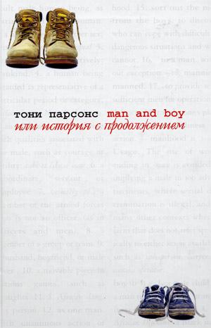 http://www.drusha.msk.ru/pics/man_n_boy.jpg